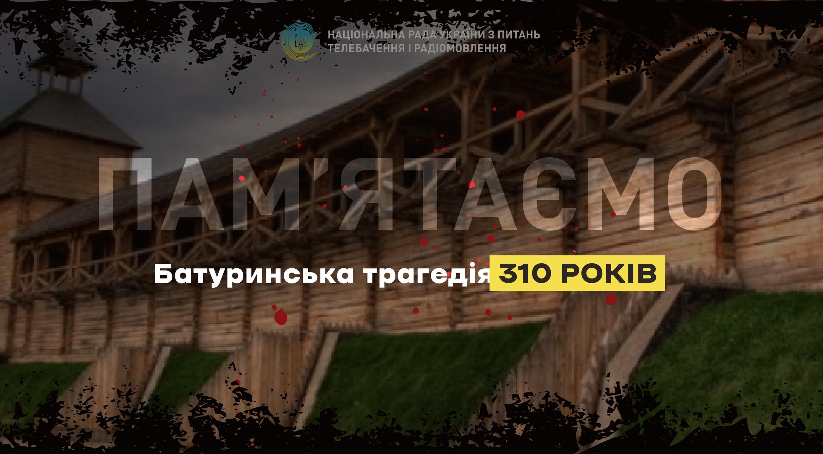 Картинки по запросу 310 років з дня Батуринської трагедії