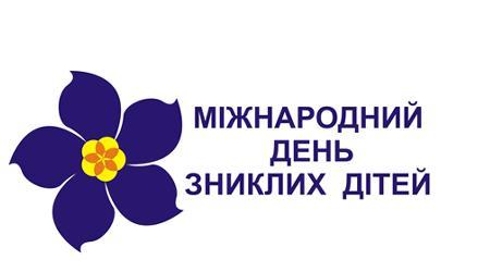 https://www.nrada.gov.ua/wp-content/uploads/2019/05/nezabudka.jpg