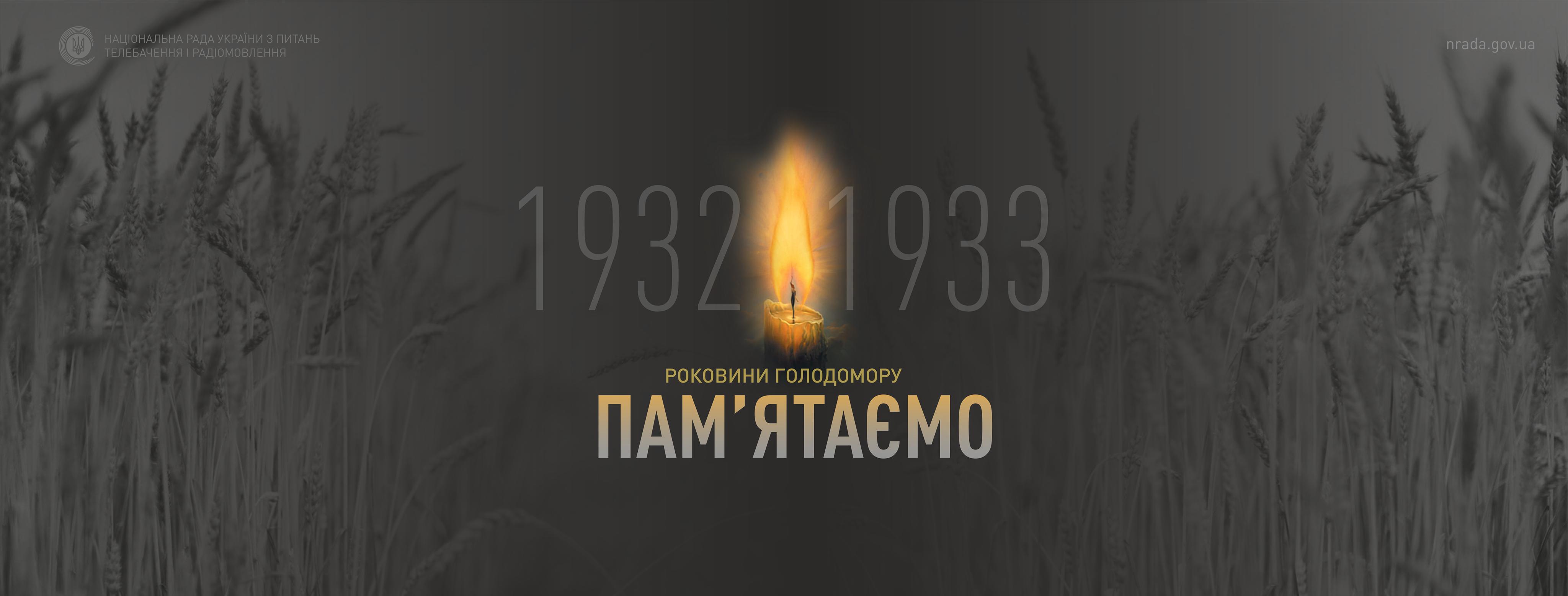 Картинки по запросу день пам'яті жертв голодомору 2019